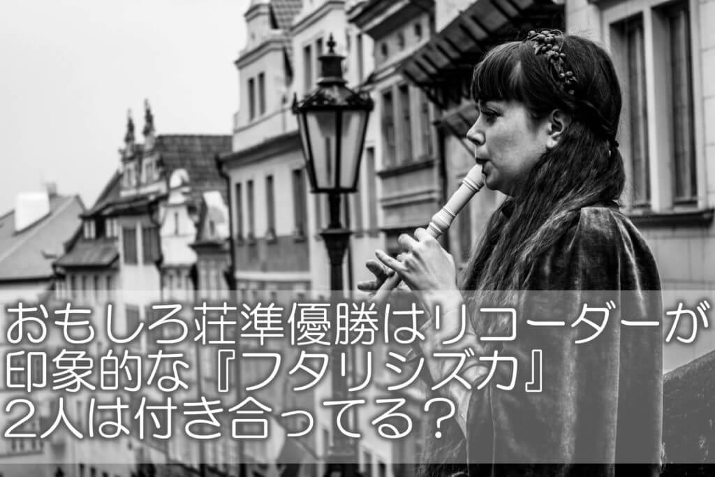 笛をふく女性