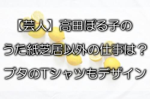 る 子 ぽ 高田 マセキ芸能社 MASEKI