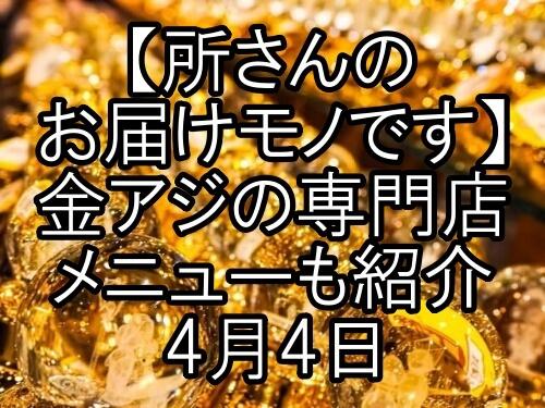金のスノードーム