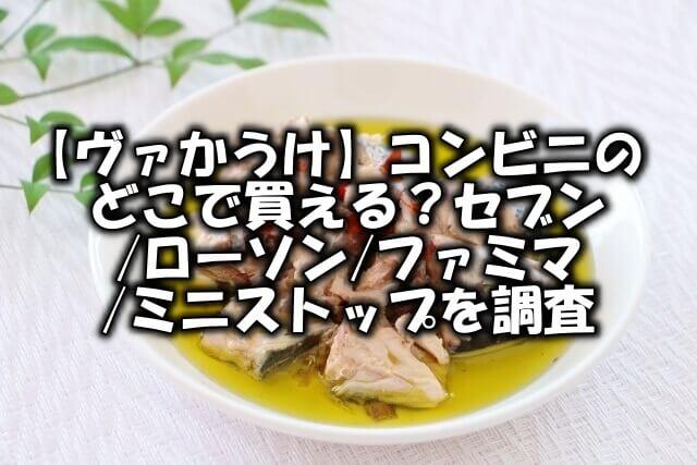 サバオリーブオイル漬け風味