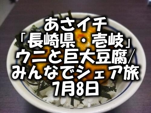 無料 あさイチ見逃し NHKあさイチ今日の動画の見逃し配信を無料でフル視聴する方法は?  